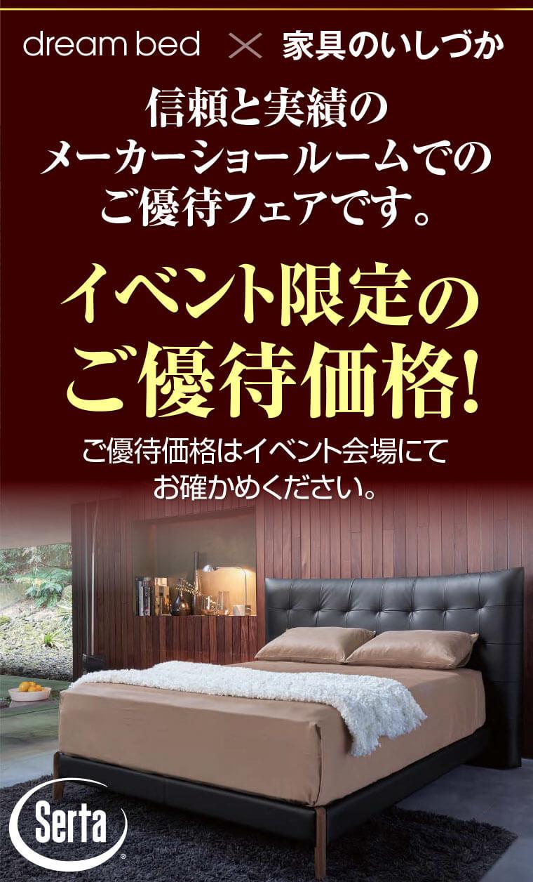 ドリームベッド東京ショールームのイベント