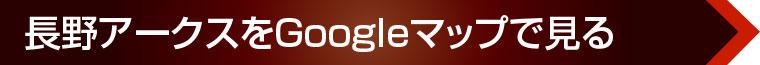 長野アークスをGoogleマップで見る