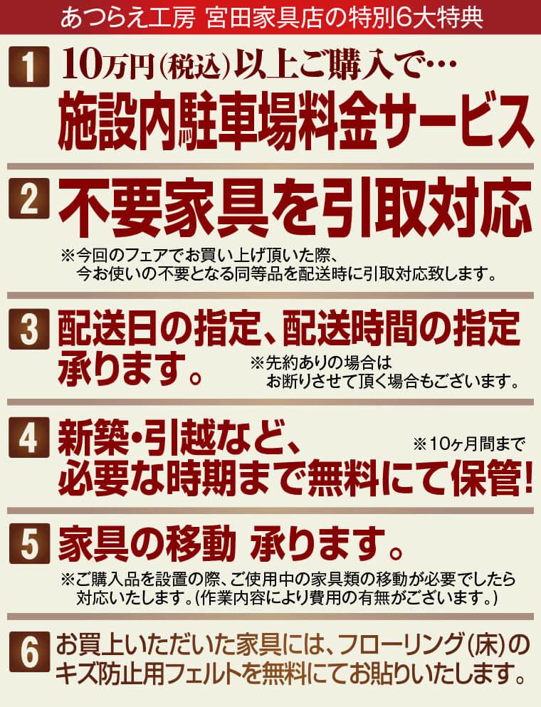 あつらえ工房 宮田家具店の特別6大特典