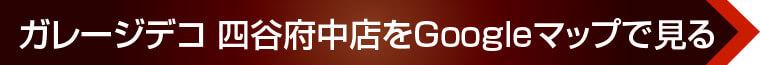 ガレージデコ 四谷府中店をGoogleマップで見る