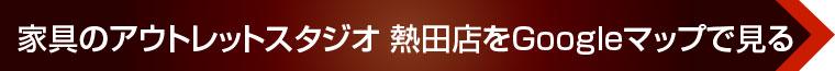 家具のアウトレットスタジオ 熱田店をGoogleマップで見る