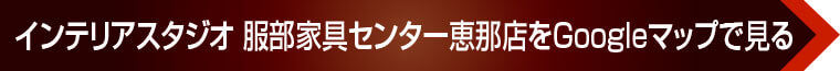 インテリアスタジオ 服部家具センター恵那店をGoogleマップで見る