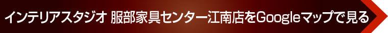 インテリアスタジオ 服部家具センター江南店をGoogleマップで見る
