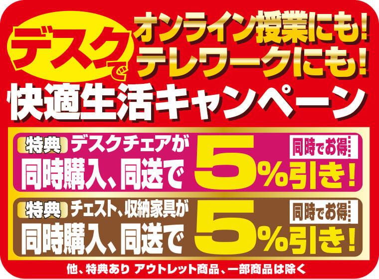 デスク快適生活campaign