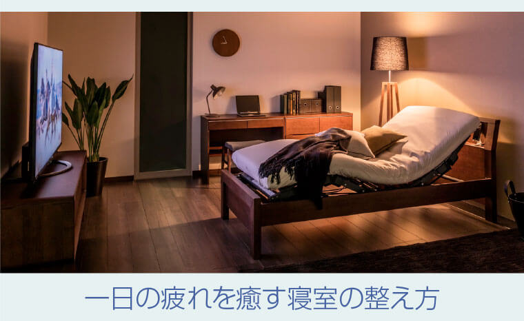 一日の疲れを癒す寝室の整え方
