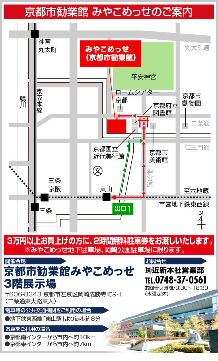 京都市勧業館 みやこめっせのご案内