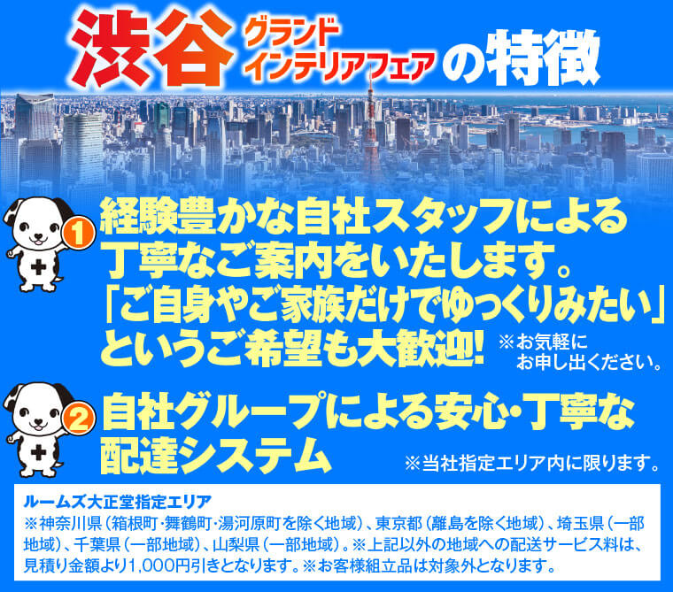 渋谷グランドインテリアフェアの特徴