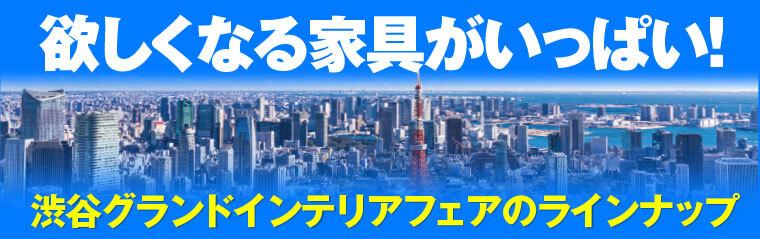 渋谷グランドインテリアフェアのラインナップ