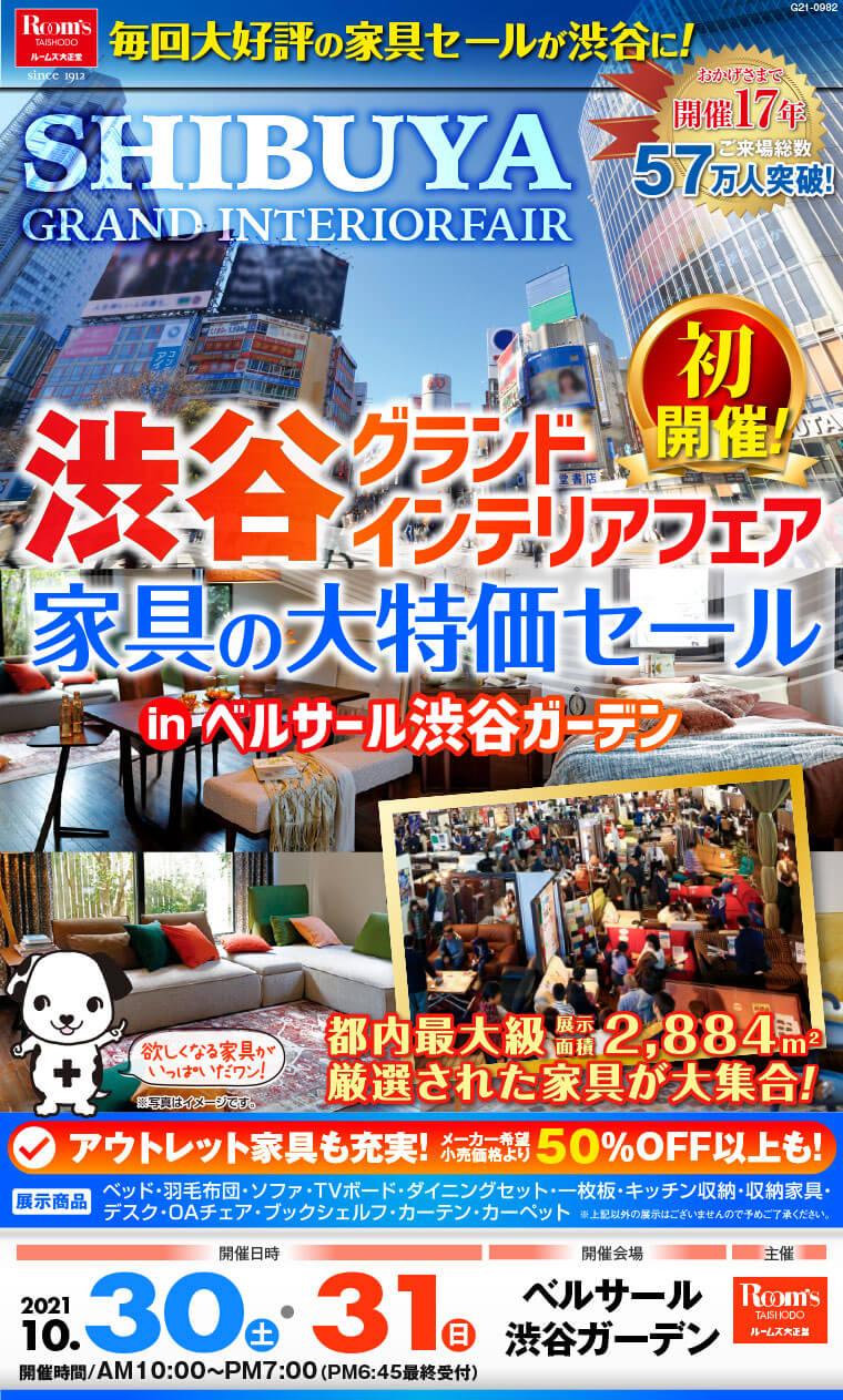 渋谷グランドインテリアフェア 家具の大特価セール ベルサール渋谷ガーデン