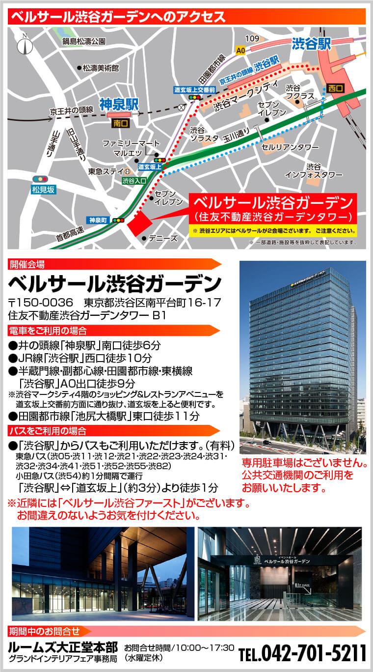 ベルサール渋谷ガーデンへのアクセス