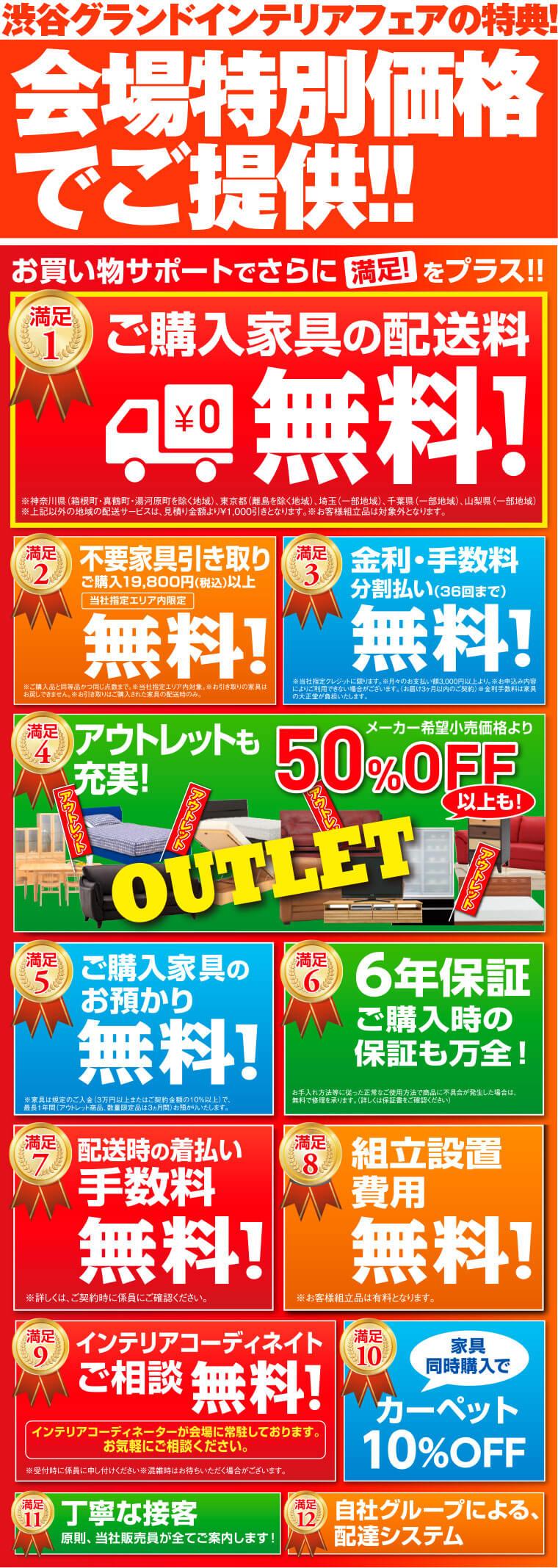 渋谷グランドインテリアフェアの特典!