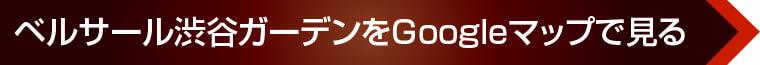 ベルサール渋谷ガーデンをGoogleマップで見る