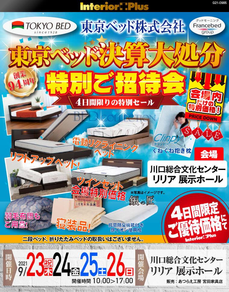 東京ベッド 決算大処分 特別ご招待会 川口総合文化センター・リリア