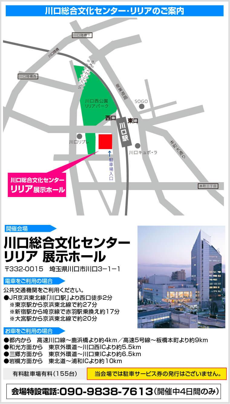 川口総合文化センター・リリアへのアクセス