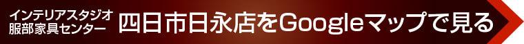 インテリアスタジオ服部家具センター 四日市日永店へのアクセス