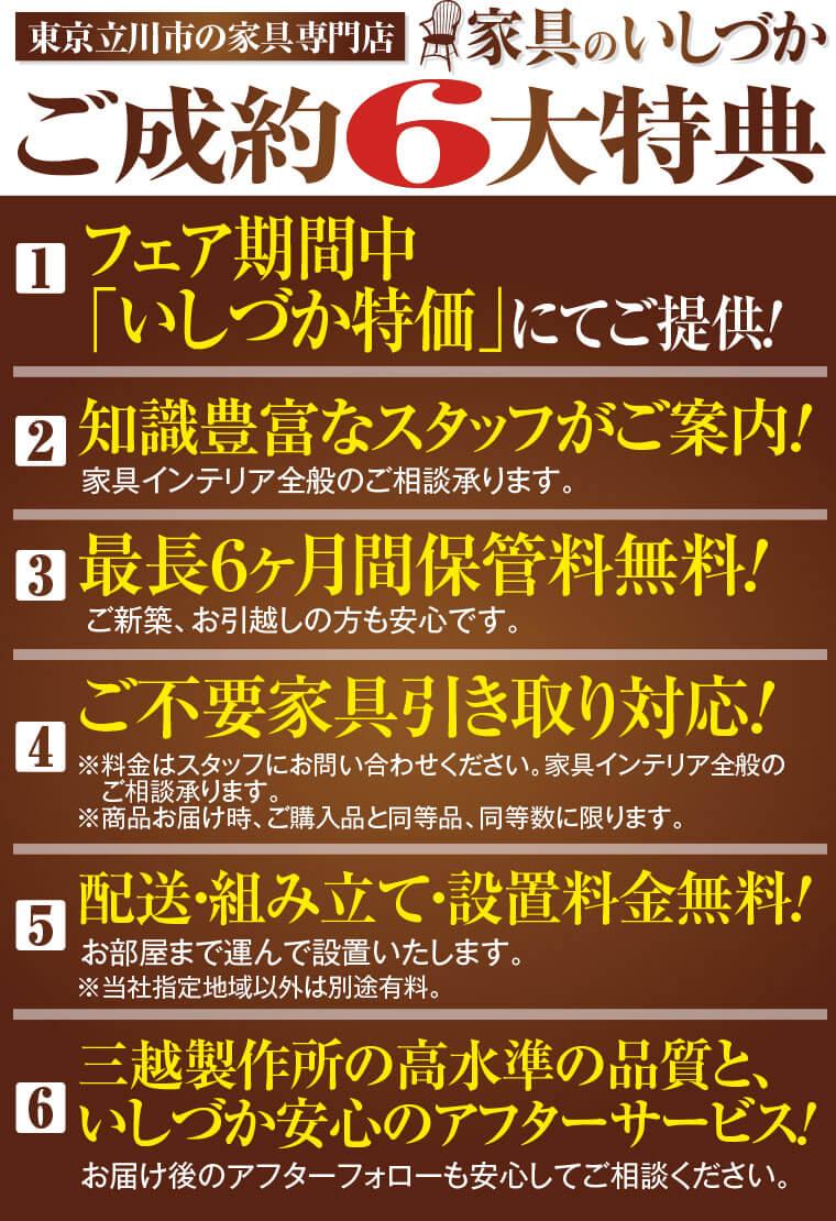 東京立川市の高級家具店 家具のいしづかのご成約6大特典