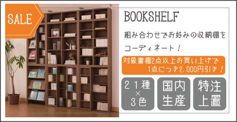 小島工芸の本箱