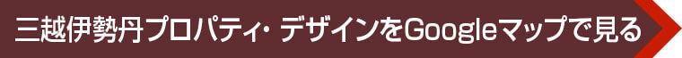 三越伊勢丹プロパティ・ デザインをGoogleマップで見る