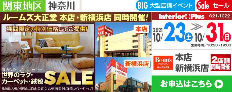 世界のラグ・カーペット・絨毯SALE|ルームズ大正堂 本店・新横浜店 同時開催!