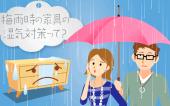 梅雨(つゆ)の時期の家具の湿気対策とお手入れ!ちょっとした気配りで家具もお部屋もすっきり爽やか